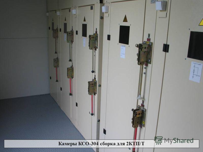 Камеры КСО-304 сборка для 2КТП/Т