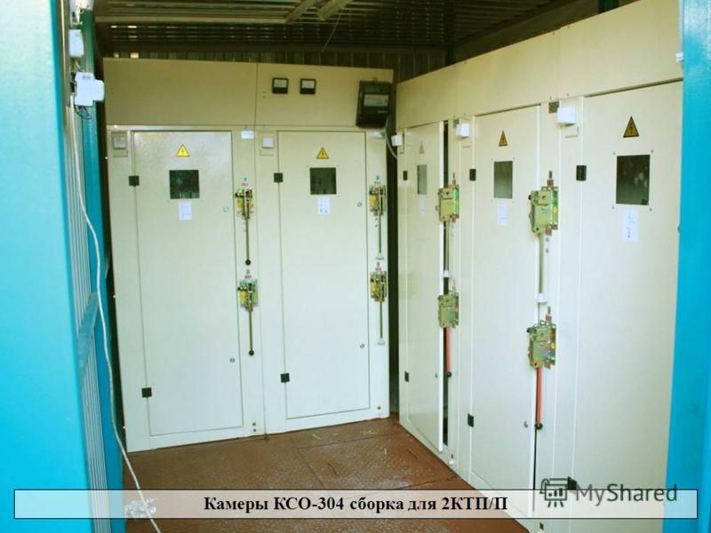 Камеры КСО-304 сборка для 2КТП/П