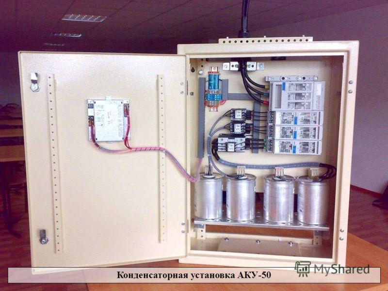 Конденсаторная установка АКУ- 50