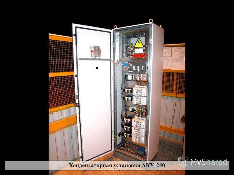Конденсаторная установка АКУ-240