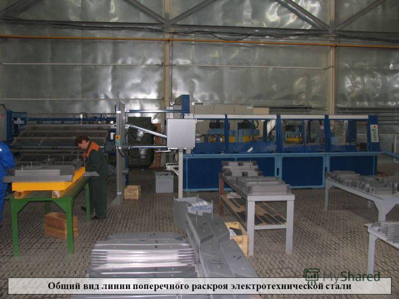 Линия поперечного раскроя трансформаторной стали Общий вид линии поперечного раскроя электротехнической стали