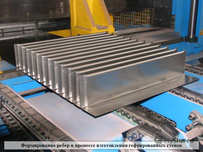 Процесс изготовления гофрированных стенок Формирование ребер в процессе изготовления гофрированных стенок