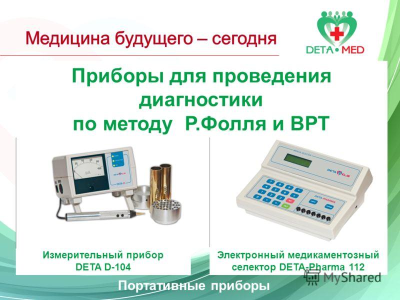 Измерительный прибор DETA D-104 Портативные приборы Электронный медикаментозный селектор DETA-Pharma 112 Приборы для проведения диагностики по методу Р.Фолля и ВРТ