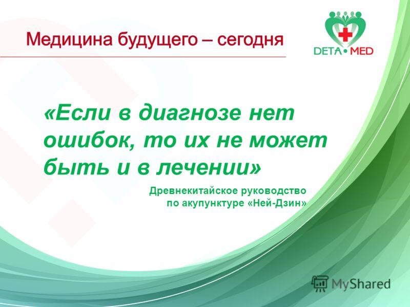 «Если в диагнозе нет ошибок, то их не может быть и в лечении» Древнекитайское руководство по акупунктуре «Ней-Дзин»
