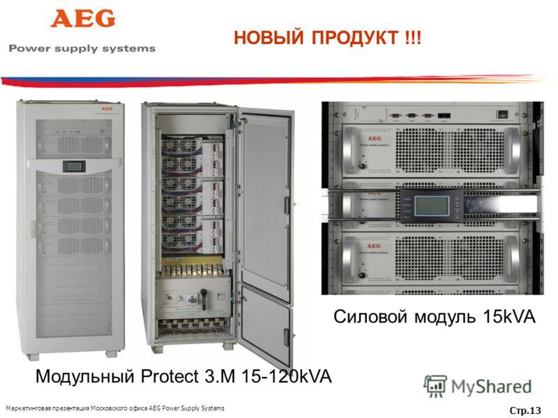 Маркетинговая презентация Московского офиса AEG Power Supply Systems Стр.13 Силовой модуль 15kVA НОВЫЙ ПРОДУКТ !!! Модульный Protect 3.M 15-120kVA