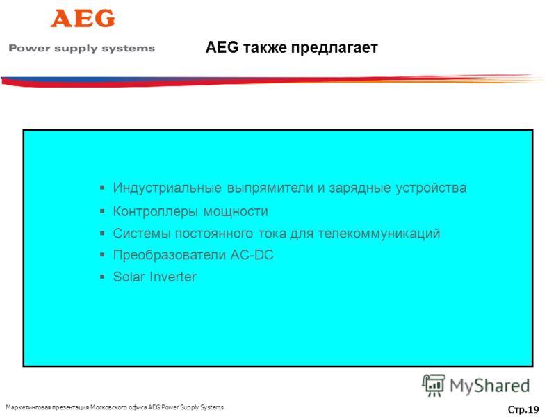 Маркетинговая презентация Московского офиса AEG Power Supply Systems Стр.19 AEG также предлагает Индустриальные выпрямители и зарядные устройства Контроллеры мощности Системы постоянного тока для телекоммуникаций Преобразователи AC-DC Solar Inverter