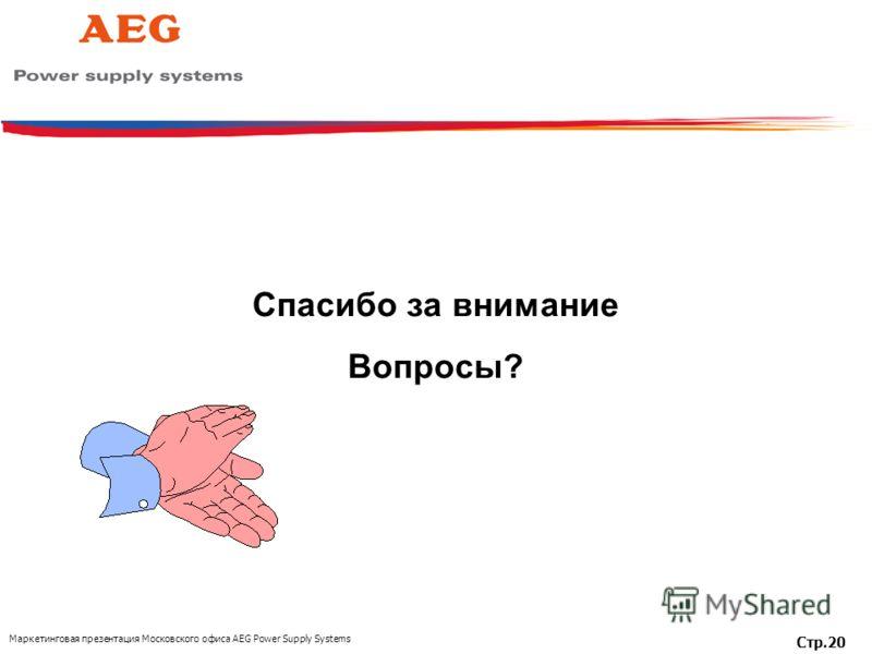 Маркетинговая презентация Московского офиса AEG Power Supply Systems Стр.20 Спасибо за внимание Вопросы?