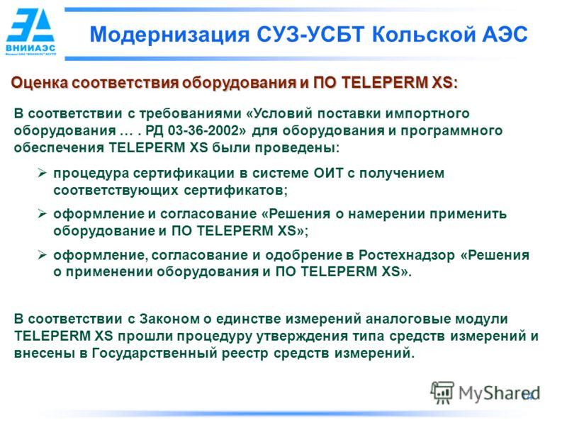 14 Модернизация СУЗ-УСБТ Кольской АЭС Оценка соответствия оборудования и ПО TELEPERM XS: В соответствии с требованиями «Условий поставки импортного оборудования …. РД 03-36-2002» для оборудования и программного обеспечения TELEPERM XS были проведены: