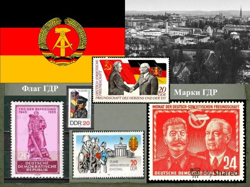 Флаг ГДР Марки ГДР