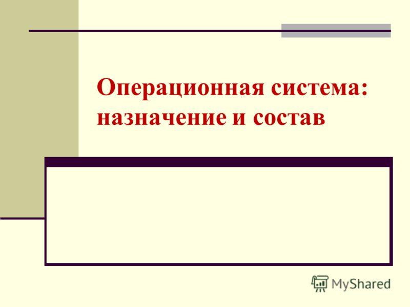 Операционная система: назначение и состав