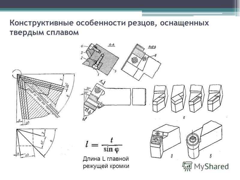 Конструктивные особенности резцов, оснащенных твердым сплавом Длина L главной режущей кромки