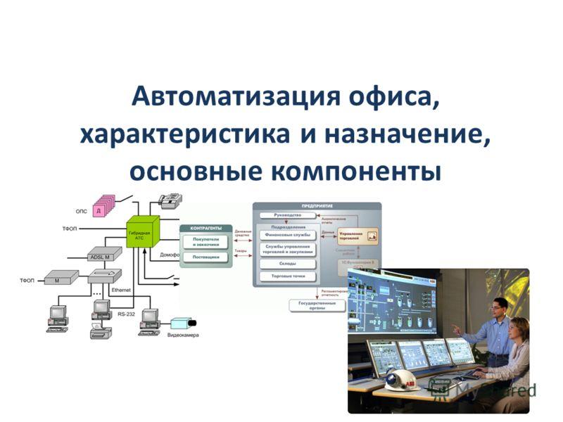 Автоматизация офиса, характеристика и назначение, основные компоненты