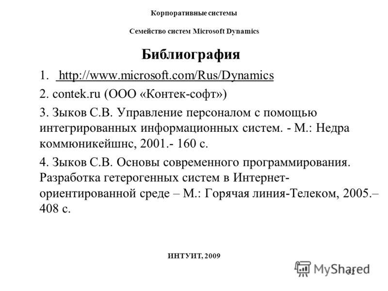 32 Корпоративные системы Семейство систем Microsoft Dynamics 1. http://www.microsoft.com/Rus/Dynamics 2. contek.ru (ООО «Контек-софт») 3. Зыков С.В. Управление персоналом с помощью интегрированных информационных систем. - М.: Недра коммюникейшнс, 200