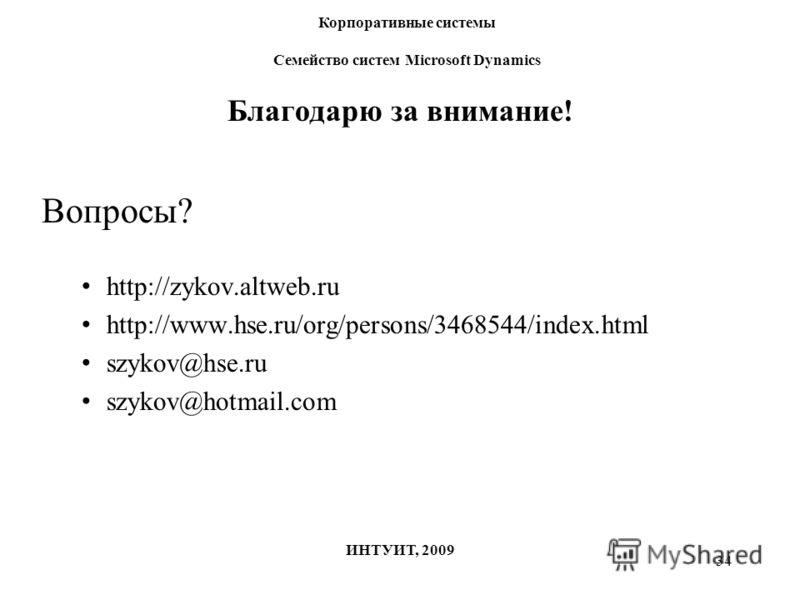 34 Благодарю за внимание! Вопросы? http://zykov.altweb.ru http://www.hse.ru/org/persons/3468544/index.html szykov@hse.ru szykov@hotmail.com Корпоративные системы Семейство систем Microsoft Dynamics ИНТУИТ, 2009