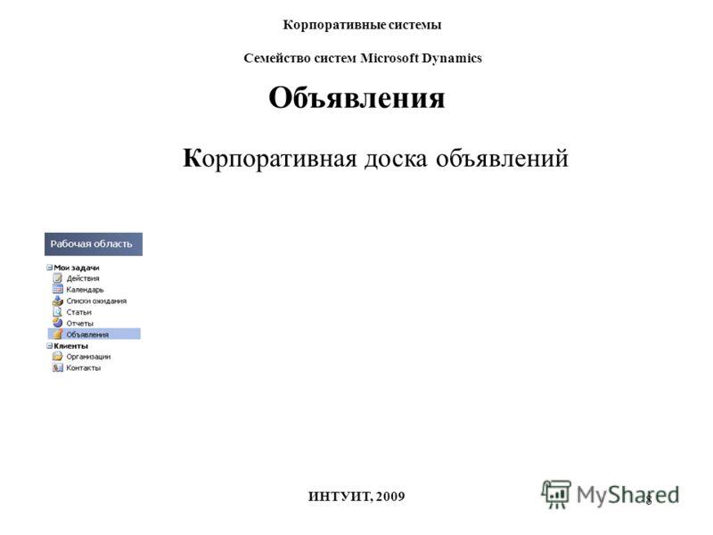 8 Объявления Корпоративная доска объявлений Корпоративные системы Семейство систем Microsoft Dynamics ИНТУИТ, 2009
