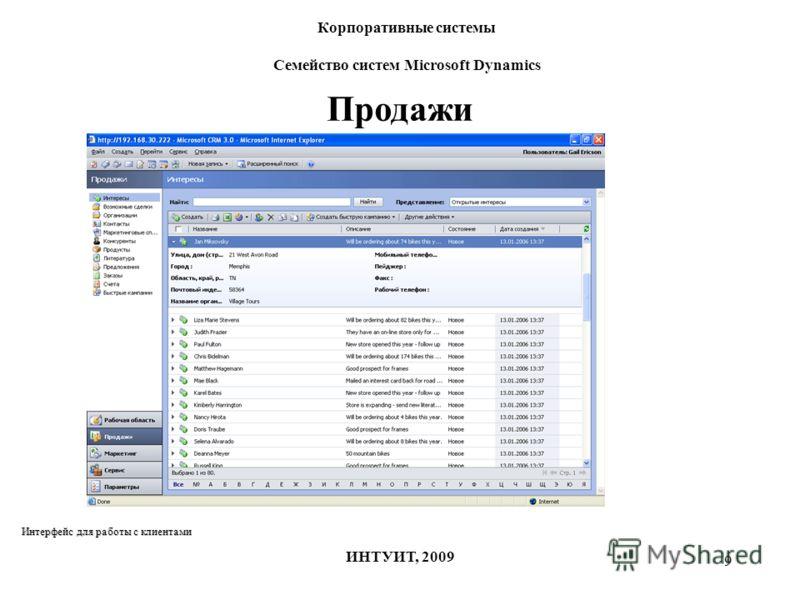 9 Продажи Интерфейс для работы с клиентами Корпоративные системы Семейство систем Microsoft Dynamics ИНТУИТ, 2009