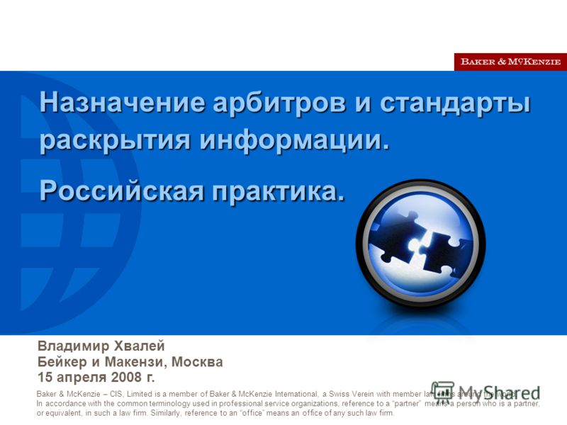 Владимир Хвалей Бейкер и Макензи, Москва 15 апреля 2008 г. Baker & McKenzie – CIS, Limited is a member of Baker & McKenzie International, a Swiss Verein with member law firms around the world. In accordance with the common terminology used in profess