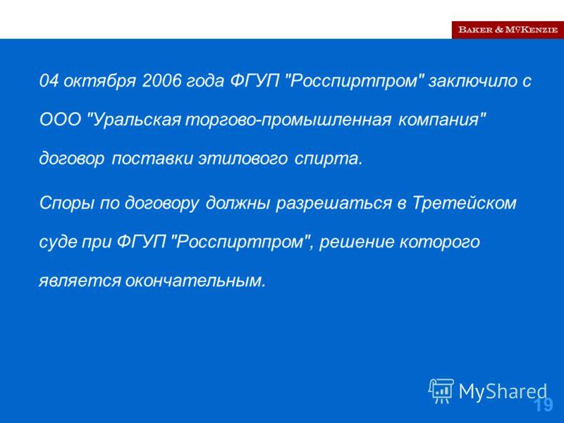 19 04 октября 2006 года ФГУП