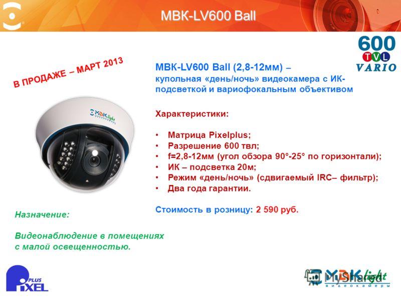 МВК-LV600 Ball МВК-LV600 Ball (2,8-12мм) – купольная «день/ночь» видеокамера с ИК- подсветкой и вариофокальным объективом Характеристики: Матрица Pixelplus; Разрешение 600 твл; f=2,8-12мм (угол обзора 90°-25° по горизонтали); ИК – подсветка 20м; Режи