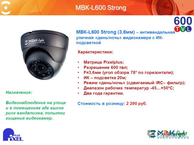 МВК-L600 Strong МВК-L600 Strong (3,6мм) – антивандальная уличная «день/ночь» видеокамера с ИК- подсветкой Характеристики: Матрица Pixelplus; Разрешение 600 твл; F=3,6мм (угол обзора 78° по горизонтали); ИК – подсветка 20м; Режим «день/ночь» (сдвигаем