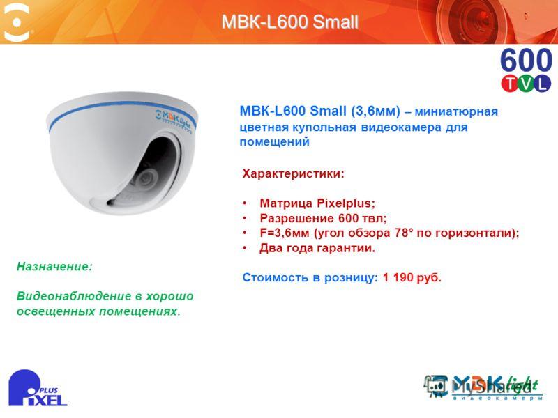 МВК-L600 Small МВК-L600 Small (3,6мм) – миниатюрная цветная купольная видеокамера для помещений Характеристики: Матрица Pixelplus; Разрешение 600 твл; F=3,6мм (угол обзора 78° по горизонтали); Два года гарантии. Стоимость в розницу: 1 190 руб. Назнач