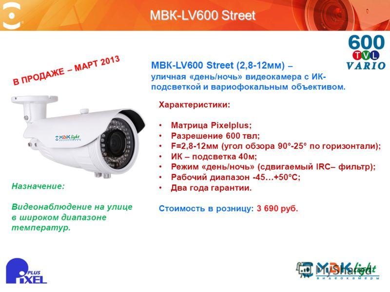 МВК-LV600 Street МВК-LV600 Street (2,8-12мм) – уличная «день/ночь» видеокамера с ИК- подсветкой и вариофокальным объективом. Характеристики: Матрица Pixelplus; Разрешение 600 твл; F=2,8-12мм (угол обзора 90°-25° по горизонтали); ИК – подсветка 40м; Р