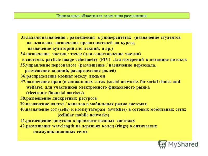 33.задачи назначения / размещения в университетах (назначение студентов на экзамены, назначение преподавателей на курсы, назначение аудиторий для лекций, и др.) 34.назначение частиц / точек (для сопоставление частиц) в системах particle image velocim