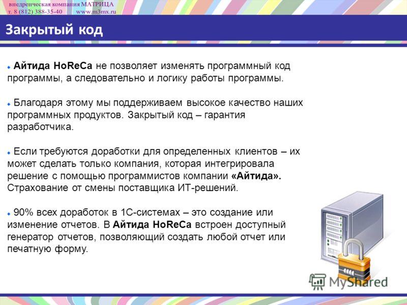 Закрытый код Айтида HoReCa не позволяет изменять программный код программы, а следовательно и логику работы программы. Благодаря этому мы поддерживаем высокое качество наших программных продуктов. Закрытый код – гарантия разработчика. Если требуются