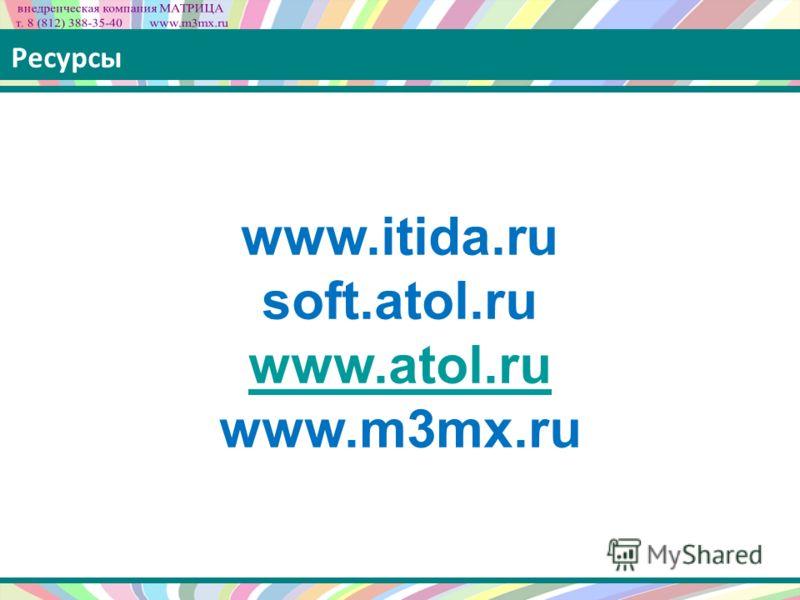 Ресурсы www.itida.ru soft.atol.ru www.atol.ru www.m3mx.ru