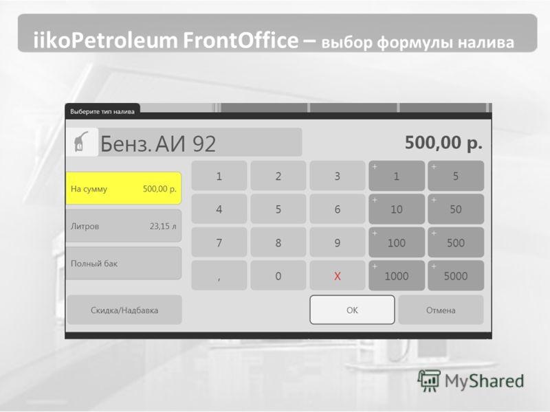 iikoPetroleum FrontOffice – выбор формулы налива