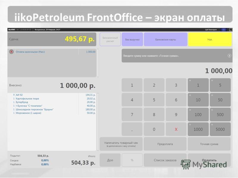 iikoPetroleum FrontOffice – экран оплаты