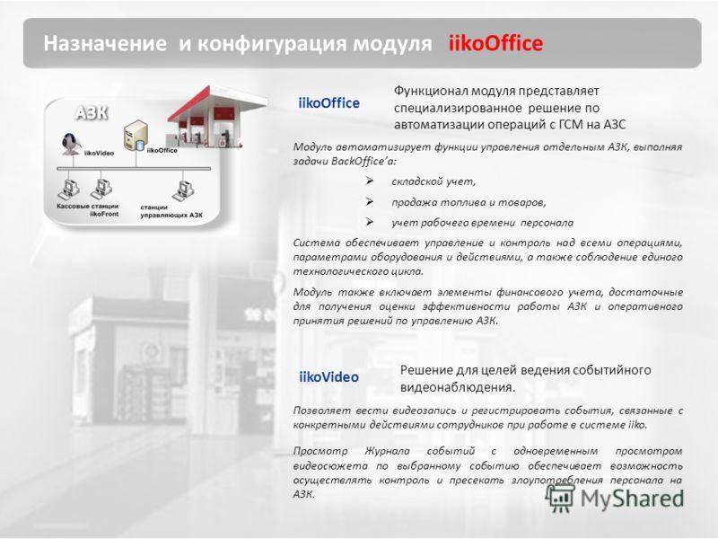 Назначение и конфигурация модуля iikoOffice Функционал модуля представляет специализированное решение по автоматизации операций с ГСМ на АЗС Модуль автоматизирует функции управления отдельным АЗК, выполняя задачи BackOfficeа: складской учет, продажа
