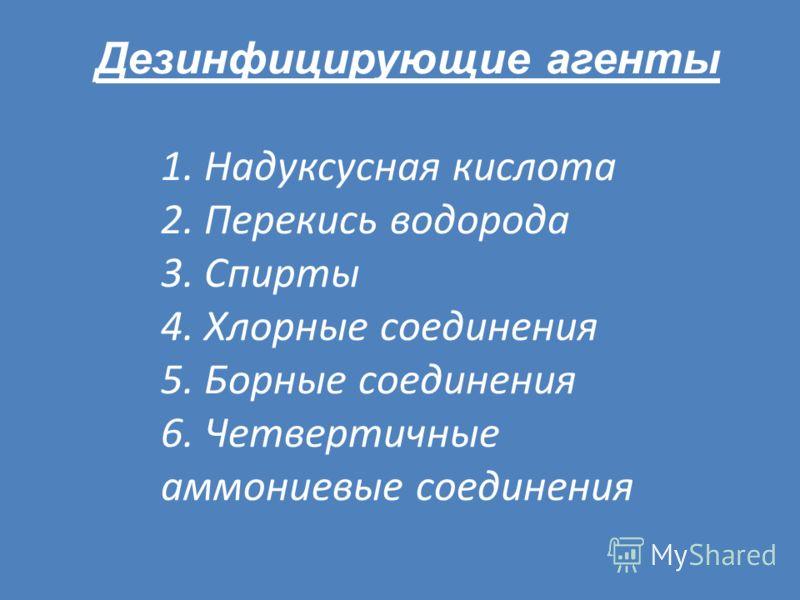 Дезинфицирующие агенты 1. Надуксусная кислота 2. Перекись водорода 3. Спирты 4. Хлорные соединения 5. Борные соединения 6. Четвертичные аммониевые соединения