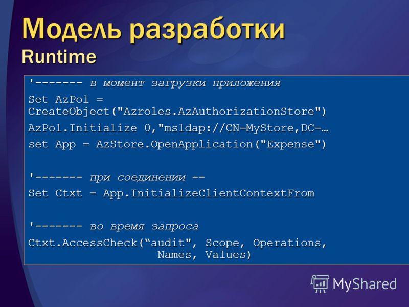 Модель разработки Runtime '------- в момент загрузки приложения Set AzPol = CreateObject(