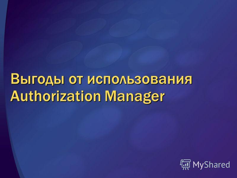 Выгоды от использования Authorization Manager