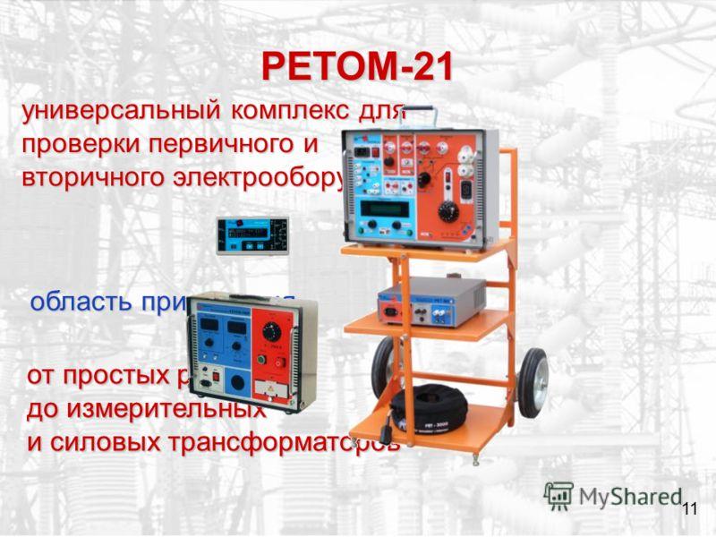 РЕТОМ-21 универсальный комплекс для проверки первичного и вторичного электрооборудования область применения от простых реле до измерительных и силовых трансформаторов от простых реле до измерительных и силовых трансформаторов 1