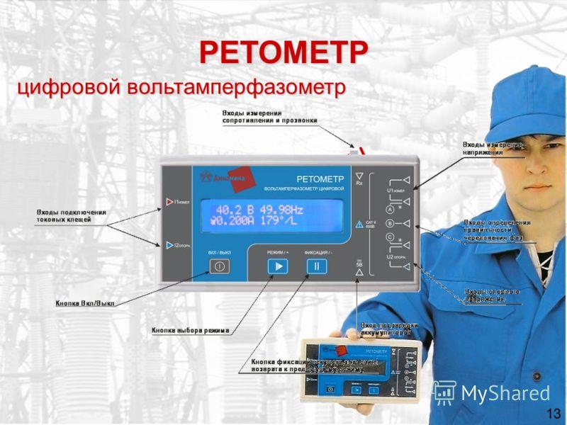РЕТОМЕТР цифровой вольтамперфазометр К а р м а н н ы й В А Ф ! 13
