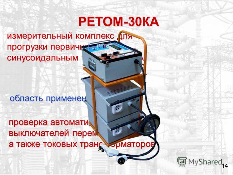 РЕТОМ-30КА измерительный комплекс для прогрузки первичным синусоидальным током до 30 кА область применения проверка автоматических выключателей переменного тока, а также токовых трансформаторов проверка автоматических выключателей переменного тока, а
