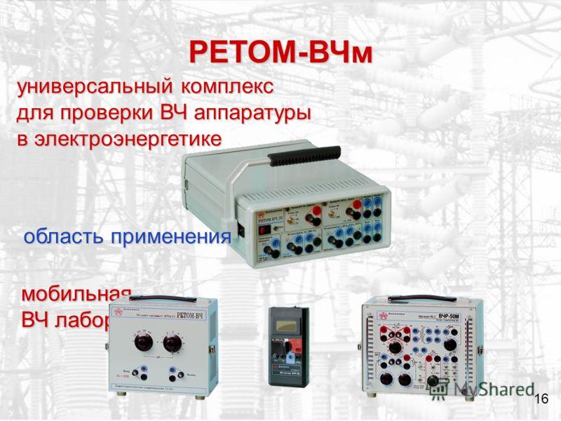 РЕТОМ-ВЧм универсальный комплекс для проверки ВЧ аппаратуры в электроэнергетике область применения мобильная ВЧ лаборатория мобильная ВЧ лаборатория 16