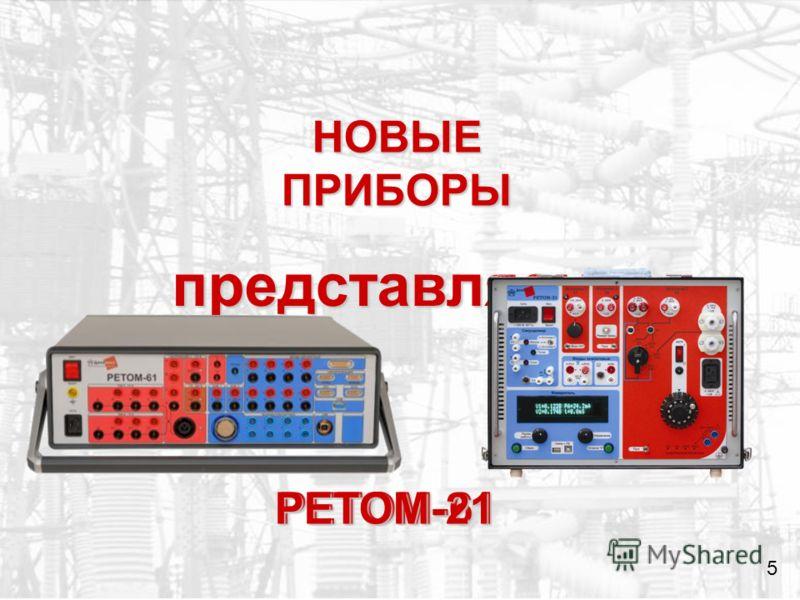 РЕТОМ-61РЕТОМ-21 представляем 5 НОВЫЕПРИБОРЫ
