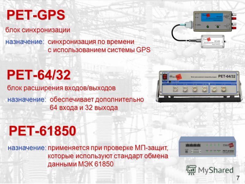РЕТ-GPS блок синхронизации назначение:синхронизация по времени с использованием системы GPS 7 РЕТ-64/32 блок расширения входов/выходов назначение:обеспечивает дополнительно 64 входа и 32 выхода РЕТ-61850 назначение:применяется при проверке МП-защит,