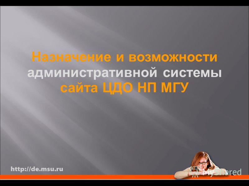2 Назначение и возможности административной системы сайта ЦДО НП МГУ