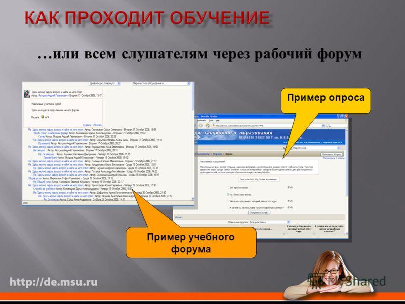 …или всем слушателям через рабочий форум Пример опроса Пример учебного форума