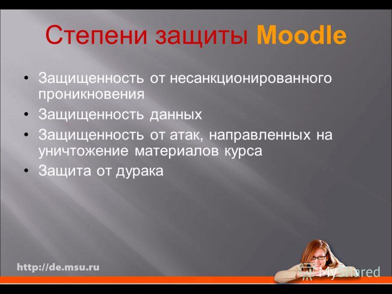 Степени защиты Moodle Защищенность от несанкционированного проникновения Защищенность данных Защищенность от атак, направленных на уничтожение материалов курса Защита от дурака