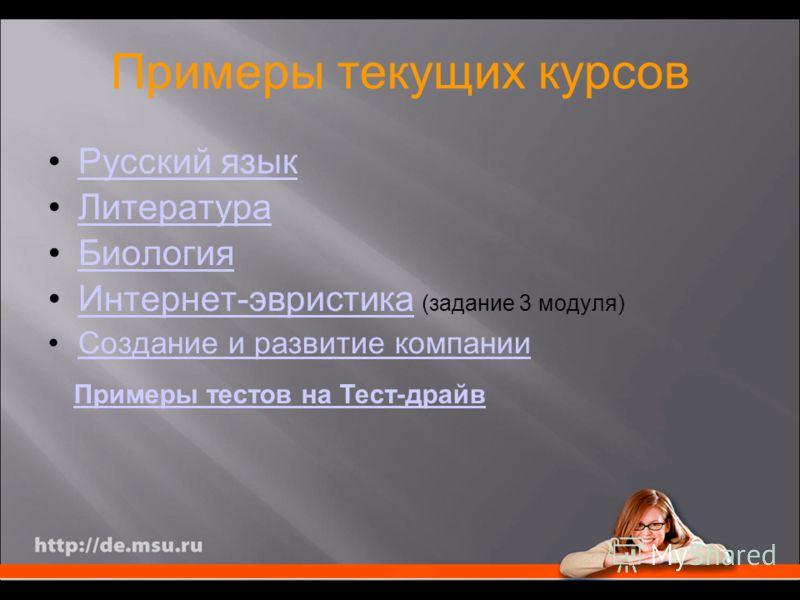 Примеры текущих курсов Русский язык Литература Биология Интернет-эвристика (задание 3 модуля)Интернет-эвристика Создание и развитие компании Примеры тестов на Тест-драйв