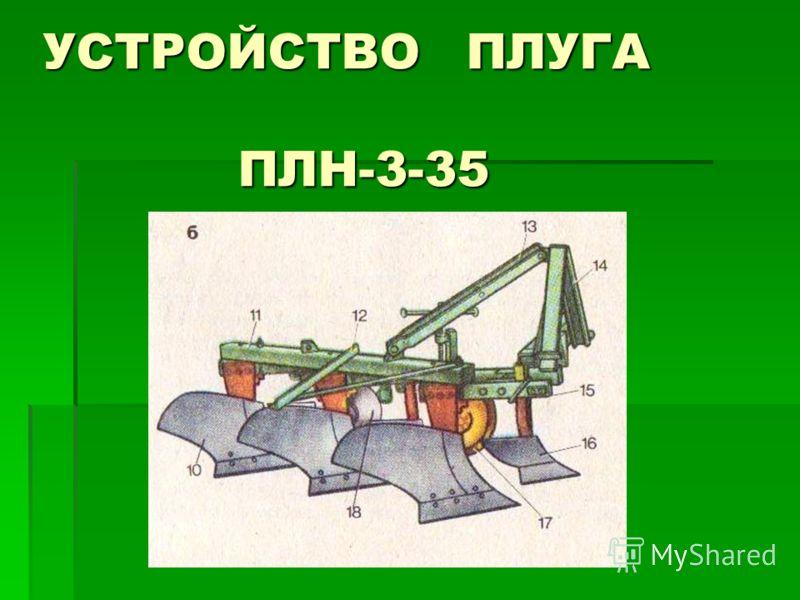 УСТРОЙСТВО ПЛУГА ПЛН-3-35