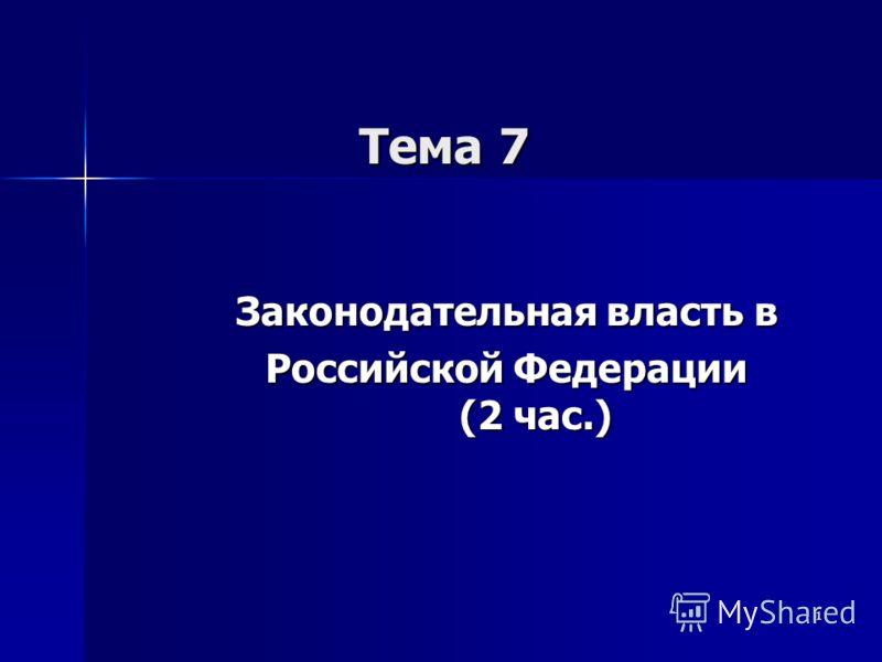 1 Тема 7 Законодательная власть в Российской Федерации (2 час.)