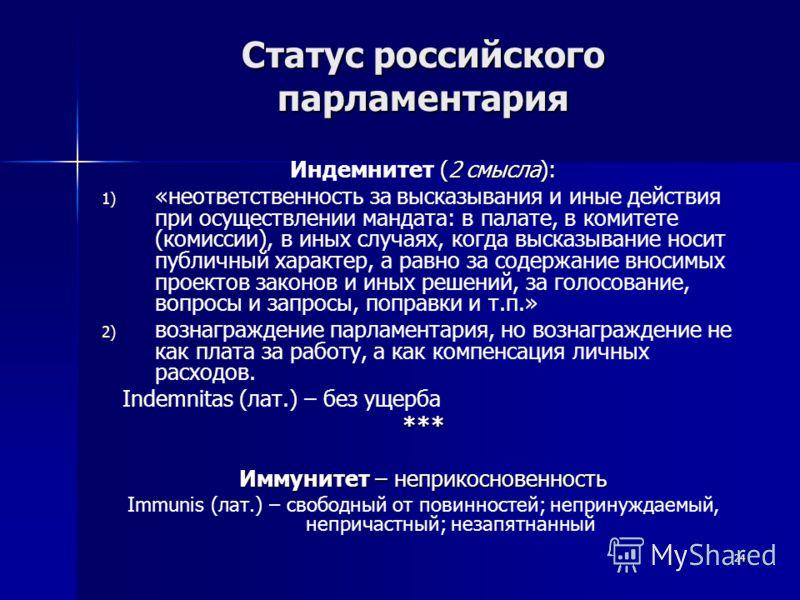 24 Статус российского парламентария (2 смысла): Индемнитет (2 смысла): 1) 1) «неответственность за высказывания и иные действия при осуществлении мандата: в палате, в комитете (комиссии), в иных случаях, когда высказывание носит публичный характер, а