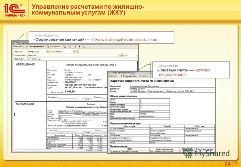 24 4343 Окно обработки: «Формирование квитанций» Печать квитанций по лицевым счетам Окно отчета: «Лицевые счета» карточки лицевых счетов Управление расчетами по жилищно- коммунальным услугам (ЖКУ)