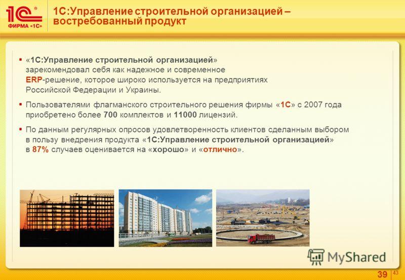 39 4343 1С:Управление строительной организацией – востребованный продукт «1С:Управление строительной организацией» зарекомендовал себя как надежное и современное ERP-решение, которое широко используется на предприятиях Российской Федерации и Украины.